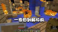 小薇我的世界05: 卡门口打倒末影人有点膨胀, 结果不小心房子烧了
