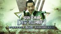 张召忠批抗日神剧太儿戏 旅日学者:有些情节还真是存在的