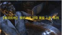 【解说拒绝黎明杀机】1327章 撅起来杀手!