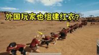 绝地求生: 外国玩家也组建红衣军, 专对付中国玩家