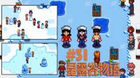 星露谷物语第三季多人联机版P31——冠军全家拿! 哈哈哈哈哈! 【五歌】