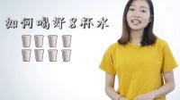 每天八杯水该怎么喝?