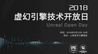 Unreal Open Day 2018 Overview