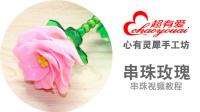 心有灵犀手工坊 花片玫瑰