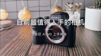 「探物」目前最值得入手的相机, 索尼A7M3上手体验。