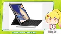 诺基亚X5新机价格曝光 | 三星Galaxy Tab S4外观曝光