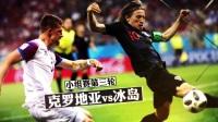 """60秒回顾克罗地亚晋级之路 """"格子军团""""创造历史首次挺进世界杯决赛"""