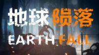 红酒丨地球陨落-Earthfall 初体验 暴打外星生物