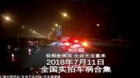 2018年7月11日全国实拍车祸合集: 车祸就在一瞬间