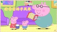 早教儿童画 猪爸爸的手风琴