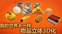 小橙子姐姐我的世界《物品立体3D化》: 物品统统大变样!
