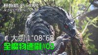 【峻赫】MHW.全魔物速刷(大剑篇)P03.飞雷龙.1分08[TA规则]