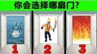 4道脑力测试: 选哪扇门离开城堡的生存机率最大?