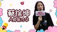 蔡徐坤朱一龙易烊千玺吴亦凡, 娱乐圈中你的理想男友是谁?