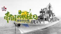 战斗民族的奇葩之作 没装反潜导弹 却有了大型反潜舰之名