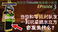 【智多星吴用】我的世界HiveMC小游戏EP3 当你和零延时队友一起玩星跳水立方会发生什么?