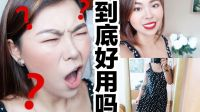 爆红热门彩妆好用吗?全脸实测一天+mini vlog