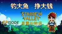 【智多星吴用】星露谷物语Stardew ValleyEP1 钓大鱼 挣大钱