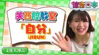 惊奇日本:一点就通关西腔教室₋自分