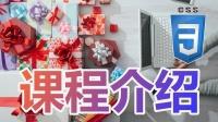01★CSS3入门与理解★课程介绍