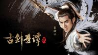天津话爆笑解说《古剑奇谭2》离家出走三人组, 李治廷堪称最能作的皇太子