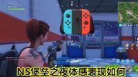 【NS堡垒之夜】体感游玩感受和灵敏度推荐! ——任天堂switch