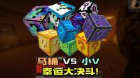 马桶和小v幸运方块大决斗! 谁才是最后的赢家?