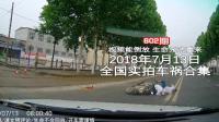 2018年7月13日全国实拍车祸合集: 穿请裙子慎翻护栏