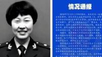 天津女军医诊室门口遇刺身亡: 3嫌犯落网