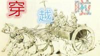 #01 来到战国时代【骑马与砍杀剑指六国之大秦帝国一统天下】齐峰驾临