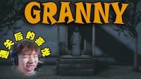 GRANNY通关丨最后一天惊悚逃脱老奶奶的房子