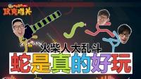和徐老师一起攻克难关: 火柴人大乱斗, 蛇是真的好玩