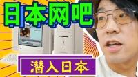 【潜入日本#08】和中国截然不同的日本网吧! 特殊服务爽歪歪【绅士一分钟】