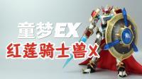 181 童梦EX《数码宝贝》红莲骑士兽X