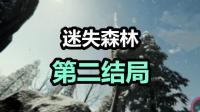 马桶★小v★大妈《迷失森林》通关直播录像第二结局