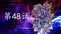 【红兜帽HD】 第二次超级机器人大战Z 破界篇 第48话 拂晓之钟