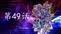 【红兜帽HD】 第二次超级机器人大战Z 破界篇 第49话 虹