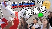 战斗民族猜中国表情包! 表情包猜的这么准, 要不要猜猜世界杯谁夺冠?