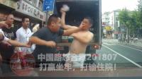 中国路怒合集201807:打赢坐牢,打输住院!