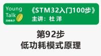 STM32入门100步(第92步)低功耗模式原理