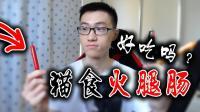 凯麒Vlog#17: 猫食火腿肠原来这么好吃!