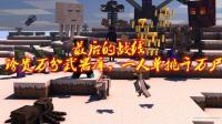 【墨凡之作】我的世界最后的战线ep7与腐化生物联手, 破机器铁壁!