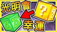 世界上最黑暗的幸运方块 共8种不一样幸运组合