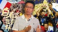 白岩松: 法国队的胜利 是移民球队的胜利?