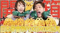 日本的宝可梦主题快乐儿童餐开箱