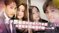 邓丽欣 邱胜翊: 我们恋爱啦, 希望得到祝福! 网友: 我又相信爱情了