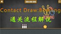 一款让你感觉智商欠费的游戏《Contact Draw: Bowling》通关流程解说 第1期