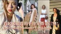 【 ImAnnaNana】看起来很贵的 平价穿搭 -仲夏 2018 - Zara - COS - Everlane - Mango...