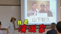【演讲】鸡脖在日本做演讲啦! 终于看到一次正经的鸡脖~