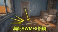 绝地求生: 房间里刷了一把AWM和8倍镜, 看着它, 我却不敢捡